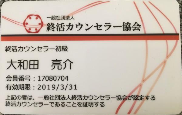 終活カウンセラーカード