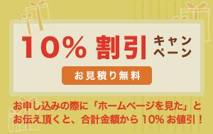 キャンペーン10%OFF
